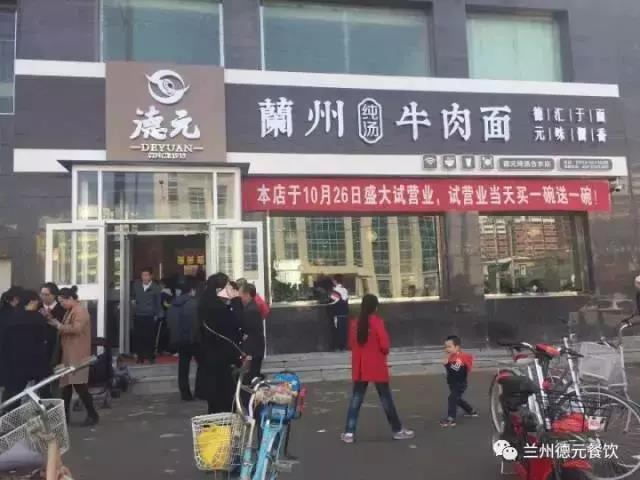 德元牛肉面庆阳合水加盟店