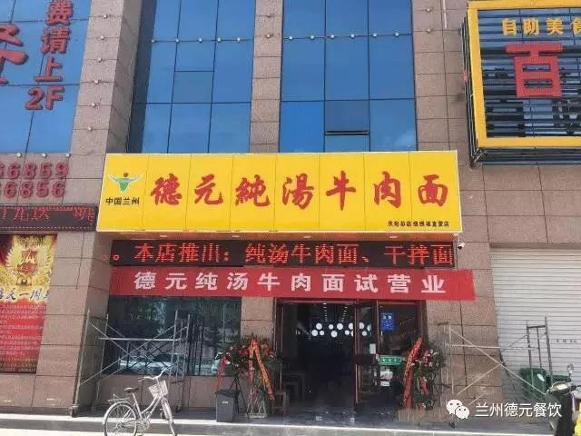 德元庆阳市加盟店二