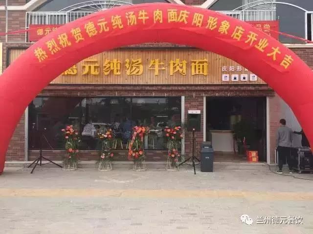兰州德元牛肉面庆阳加盟店四