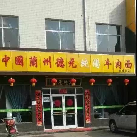 德元牛肉面庆阳庆城加盟店