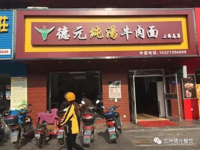 兰州德元牛肉面上海加盟店
