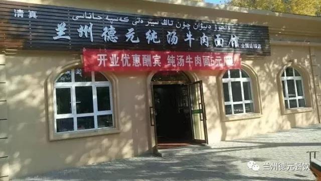 德元牛肉面新疆伊犁加盟店