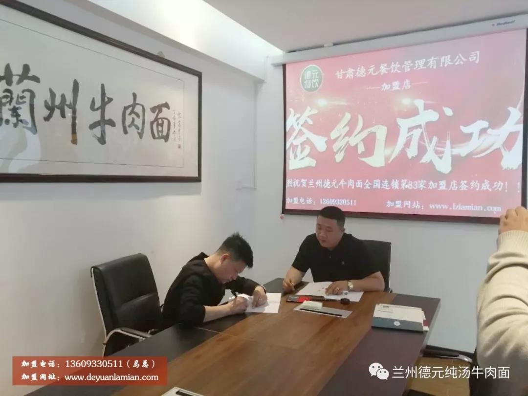 牛肉面加盟签约细节照片