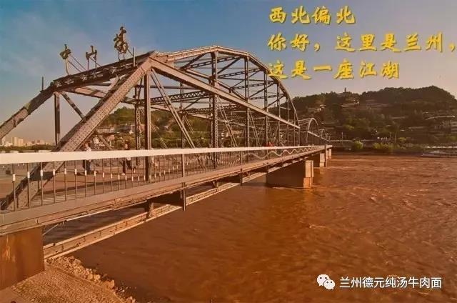 牛肉面故乡兰州黄河铁桥