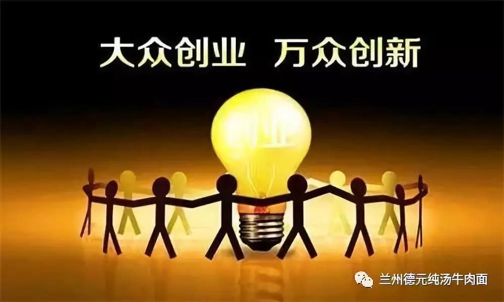 大众创业 万众创新