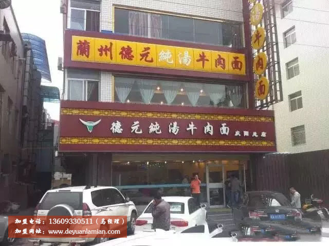 兰州德元纯汤牛肉面庆阳加盟店