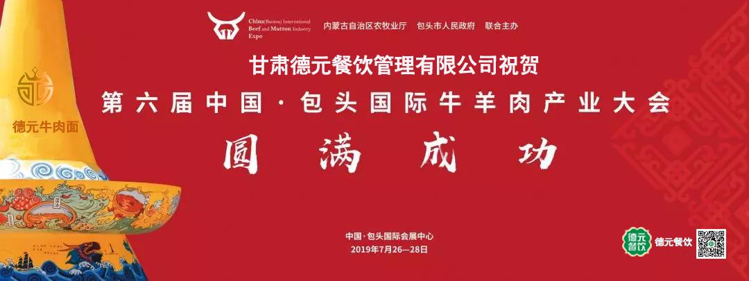 第六届中国包头国际牛羊肉产业大会圆满成功
