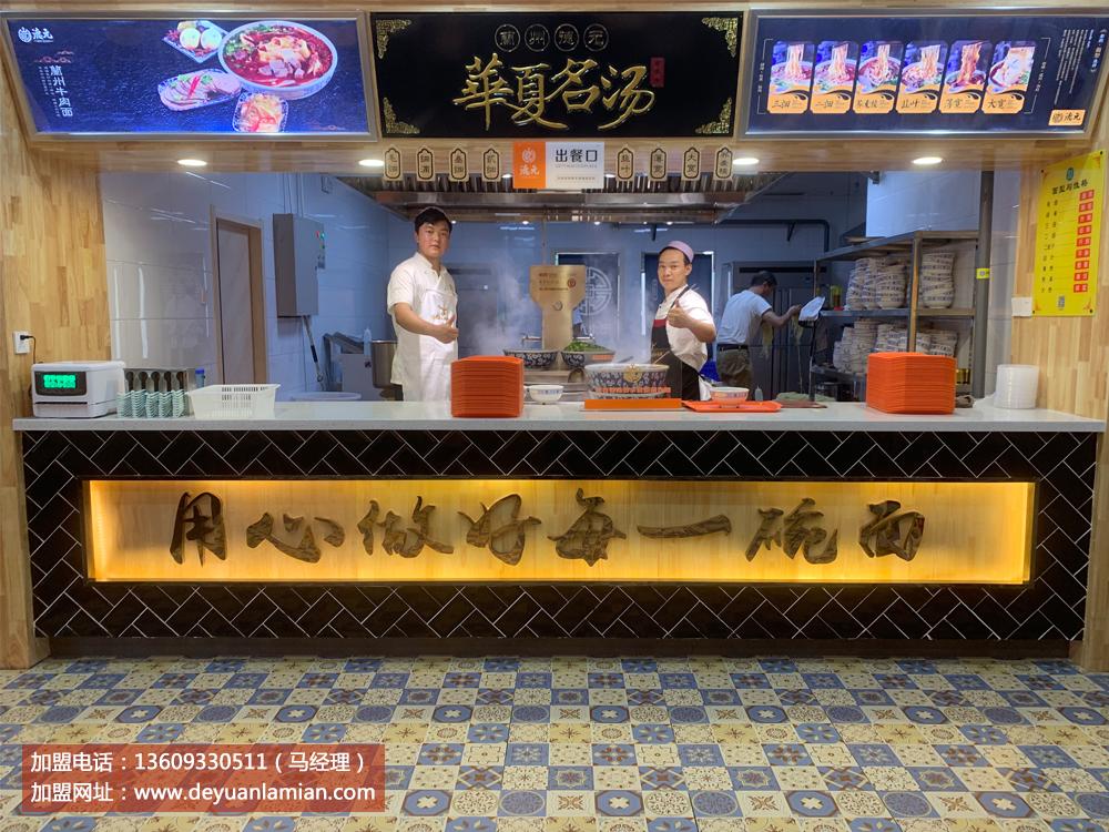兰州牛肉面加盟店华夏名汤样式