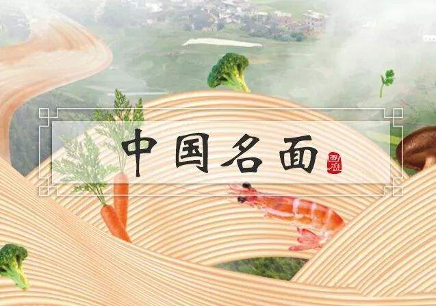 中国名面-兰州牛肉面