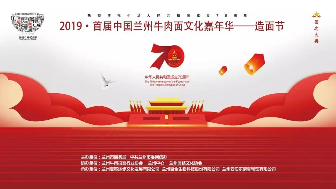 2019·首届中国兰州牛肉面文化嘉年华——造面节