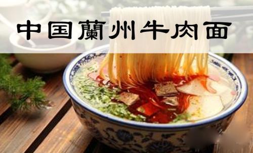 中国兰州牛肉面