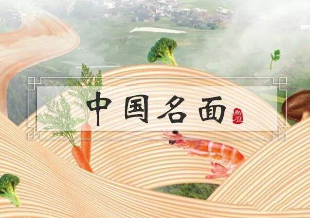 中国名面-正宗兰州牛肉面