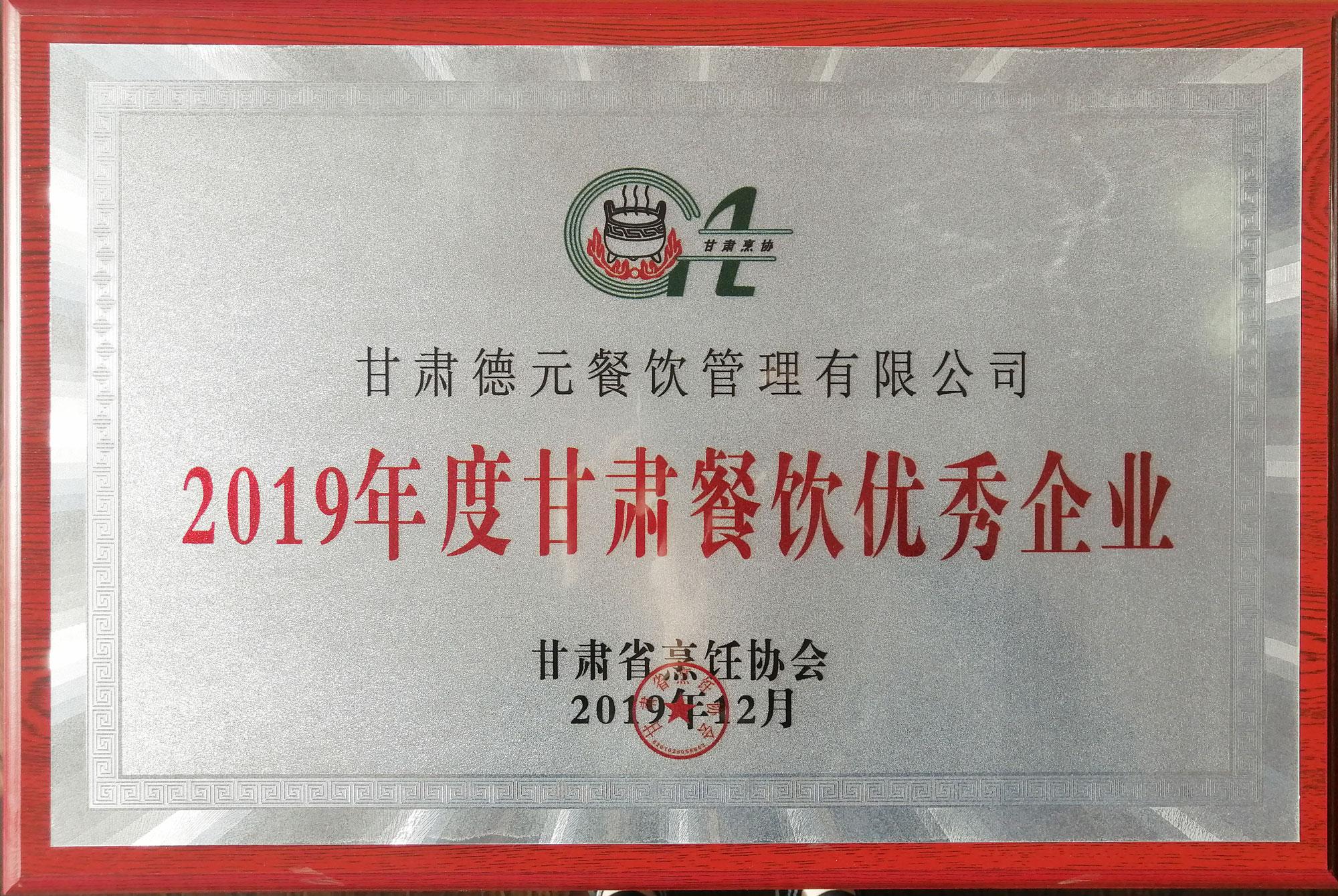 2019年度甘肃餐饮优秀企业