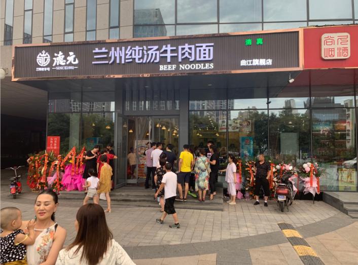 雁翔广场德元纯汤牛肉面店