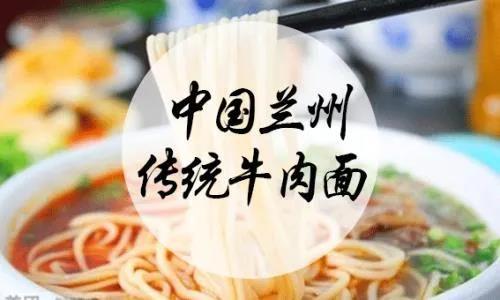 中国兰州传统牛肉面