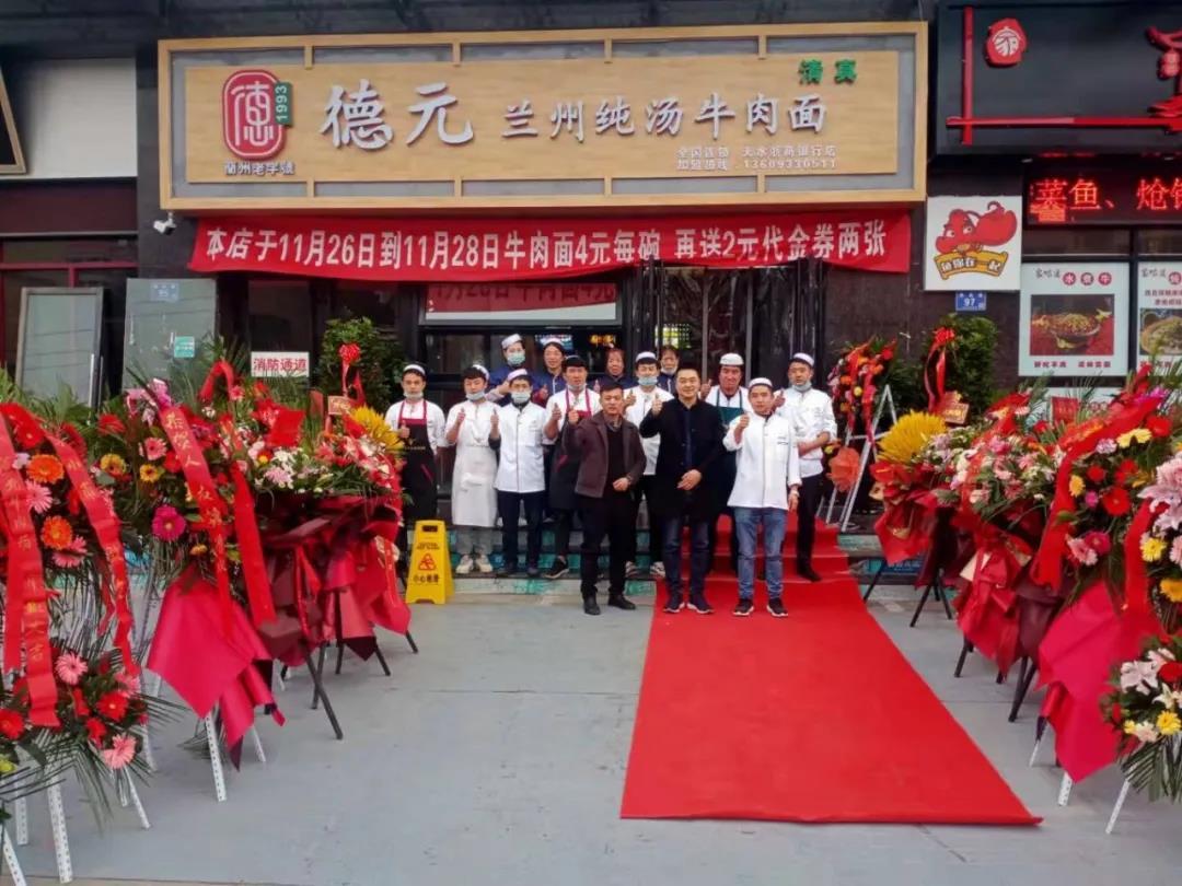恭贺兰州德元纯汤牛肉面全国连锁天水加盟店盛大开业!