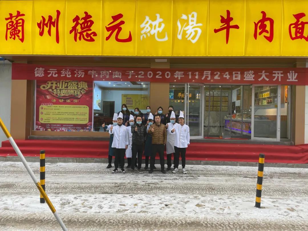 恭贺兰州德元纯汤牛肉面全国连锁西峰加盟店盛大开业!