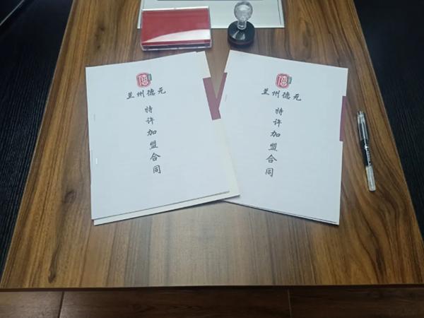 热烈祝贺兰州德元牛肉面第147家加盟店签约成功!!