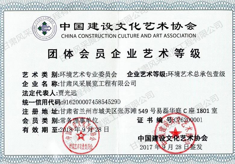 中国建设文化艺术协会环境艺术总承包壹级