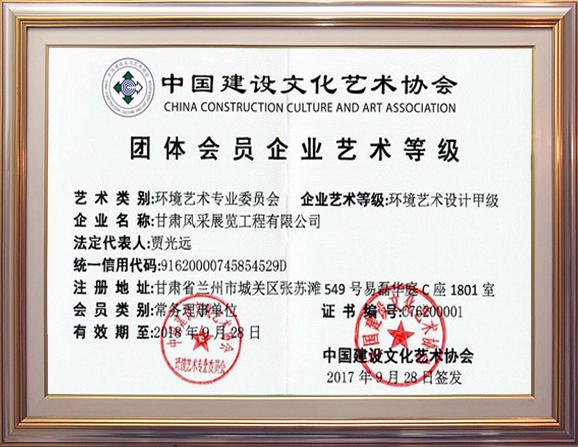 中国建设文化艺术协会环境艺术设计甲级