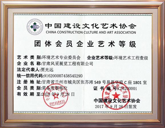中国建设文化艺术协会环境艺术工程壹级
