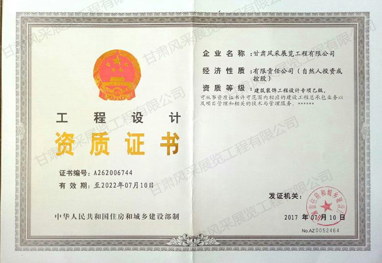建筑装饰工程设计专项乙级证书