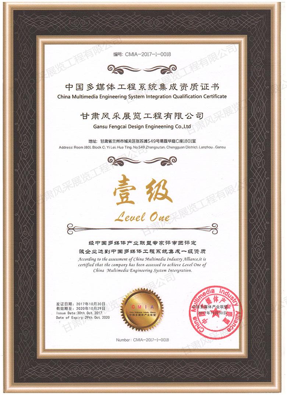 6.中国多媒体工程系统集成资质壹级 发证机关:中国多媒体产业联盟
