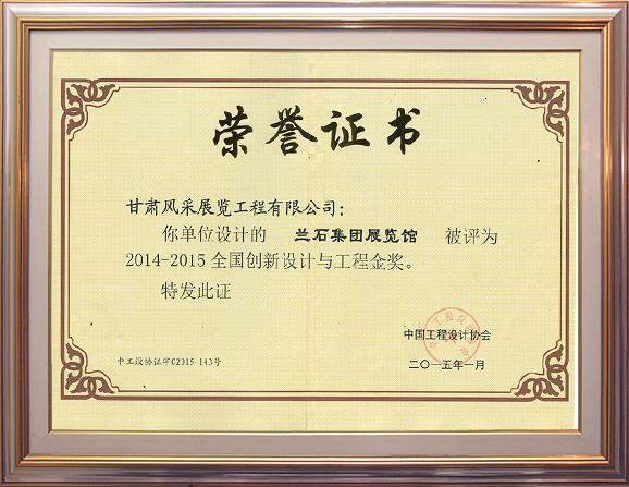 2014—2015全国创新设计与工程金奖