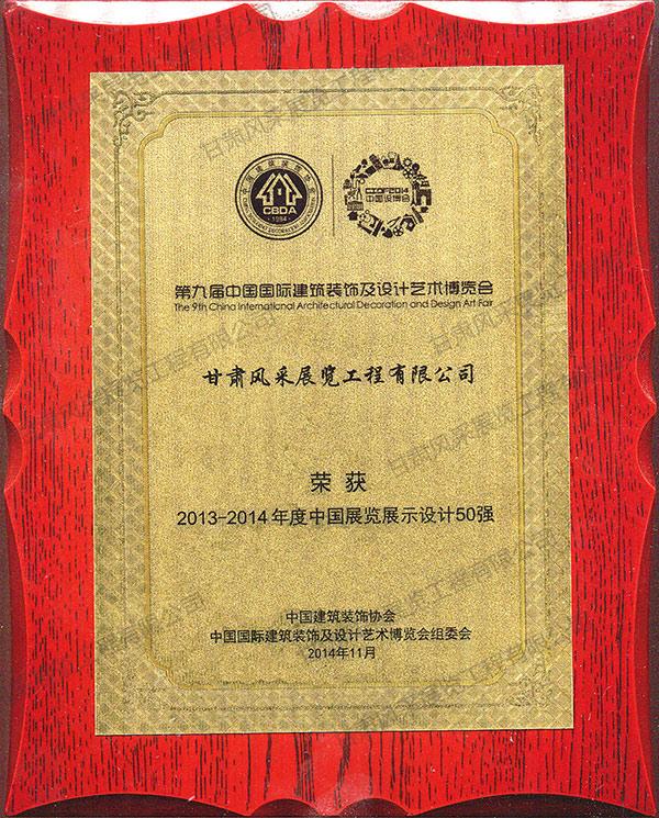 2013—2014年度中国展览展示设计50强