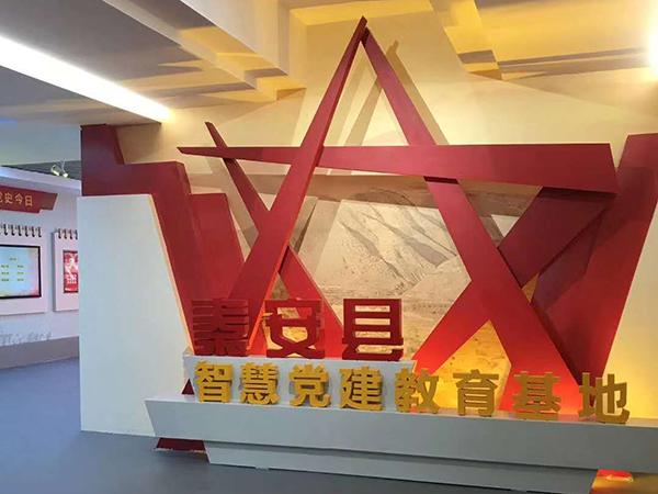 中共秦安县委智慧党建教育基地