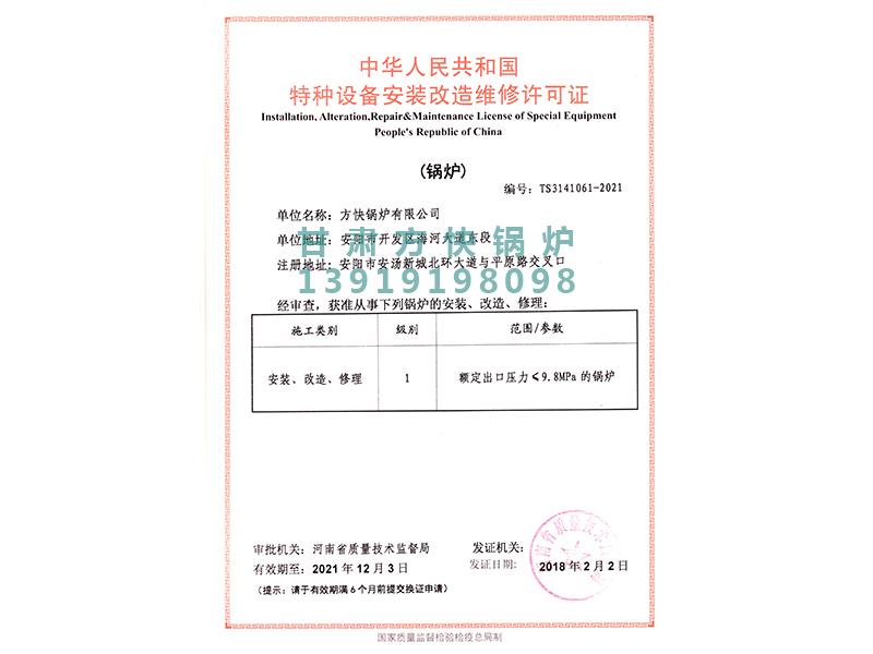 甘肅尊龙APP特種設備安裝許可