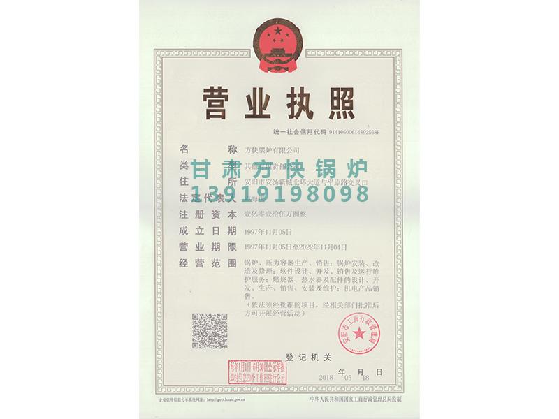 尊龙APP鍋爐營業執照