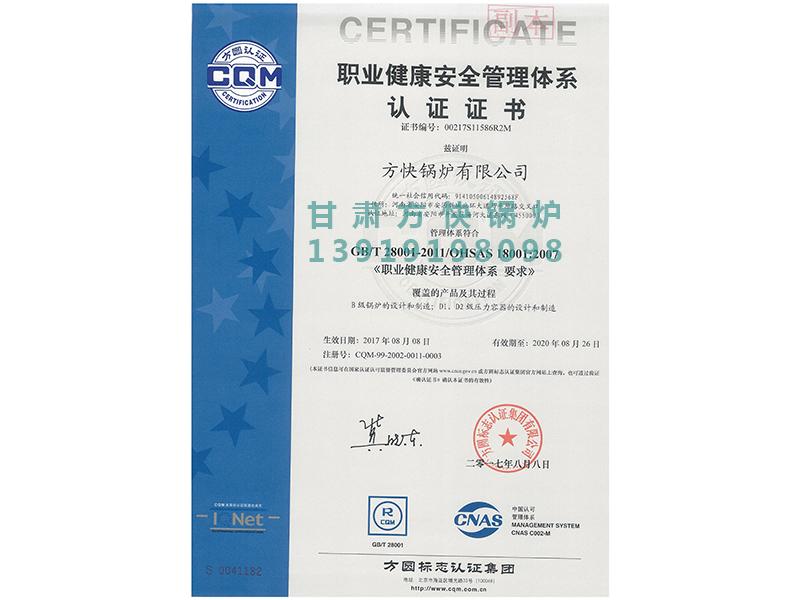 健康安全管理认证证书