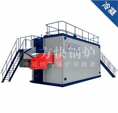 燃油气水管蒸汽锅炉-冷凝式