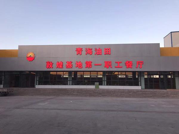 青海油田敦煌基地第一职工餐厅内外装铝单板
