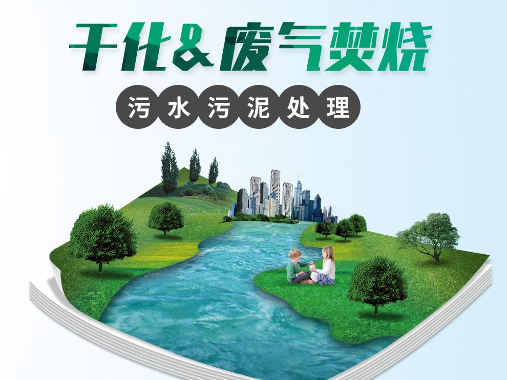 干化&废气焚烧污水污泥处理系统