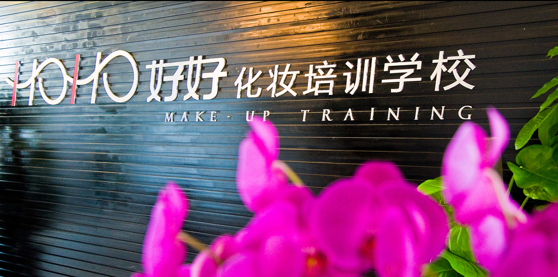 甘肃好好化妆是目前省内---集化妆造型培训、美容培训、美甲培训等多学科为一体的专业培训机构。