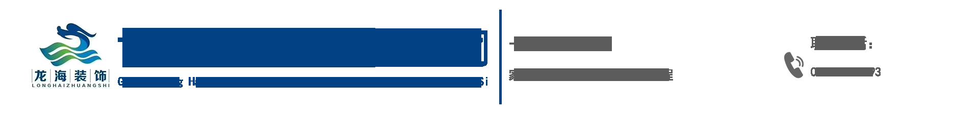 甘肃龙海建筑装饰公司