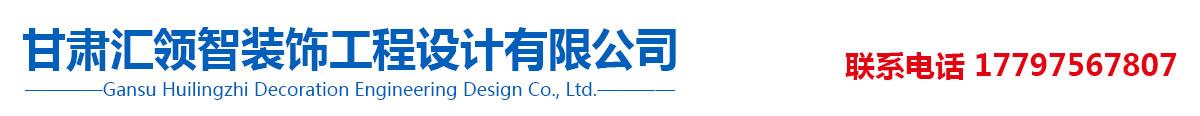 甘肃汇领智装饰工程设计公司