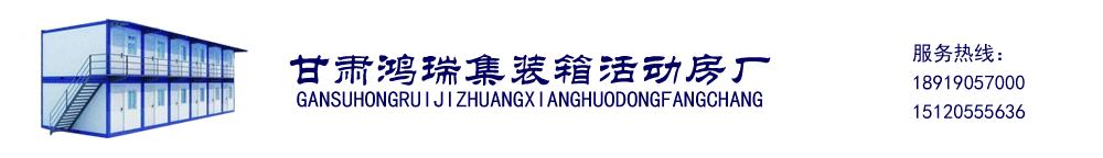 甘肃鸿瑞集装箱活动房厂_Logo
