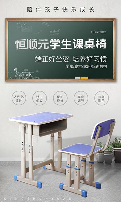 开学季小朋友需要注意课桌椅消毒小技巧!