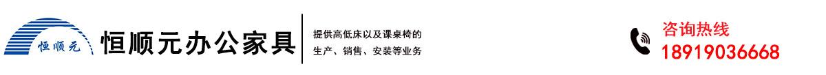 甘肃恒顺元办公家具公司