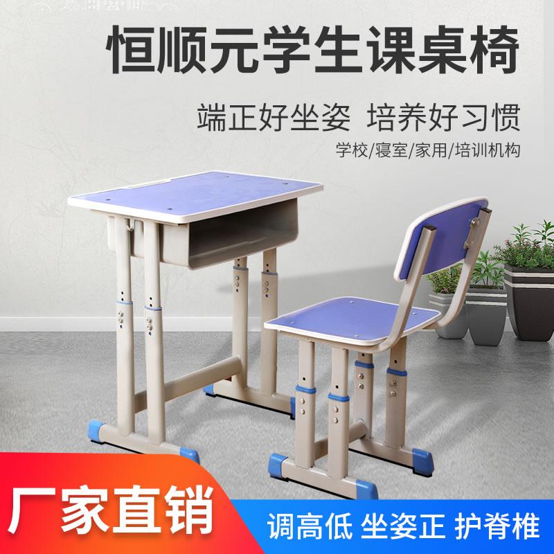 重视孩子视力应从升降课桌椅做起