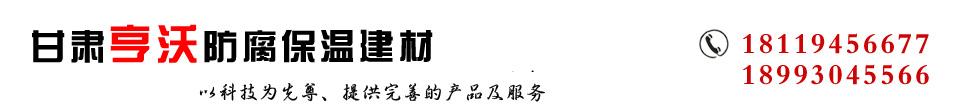 甘肃亨沃防腐保温材料