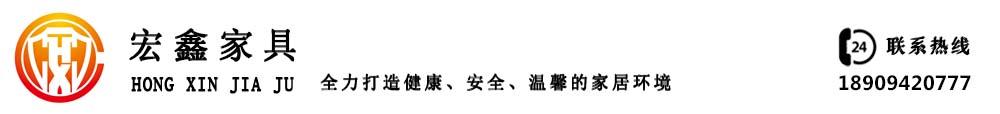 甘肅宏鑫家具有限公司_Logo