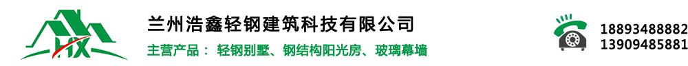 甘肃浩鑫轻钢别墅公司