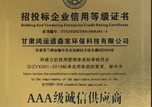AAA級誠信供給商