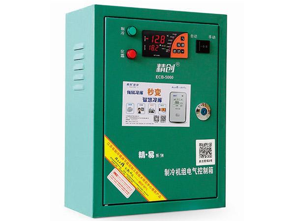 精创制冷机组电气控制箱