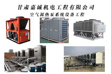 空气源热泵系统维修