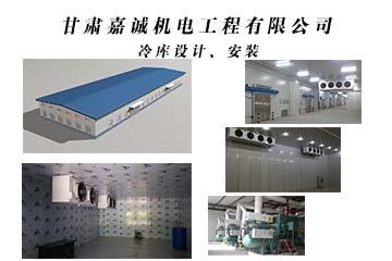 冷库系统工程安装